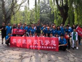 团建活动,引持环保竹泉村红石寨一日游