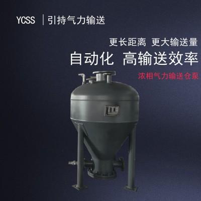 气力输送仓泵